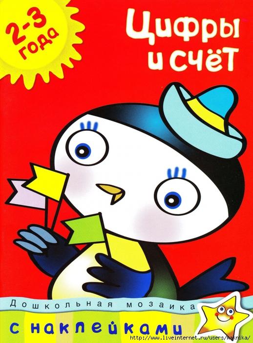 4663906_Cifriischet1 (518x700, 309Kb)