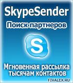 SkypeSender - Эффективное решение для эффективного бизнеса/3589781_SkypeSender_150x170 (150x170, 14Kb)