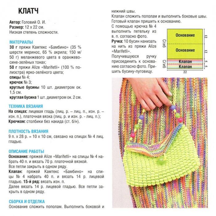 Ализе вязание для детей схема вязания 10