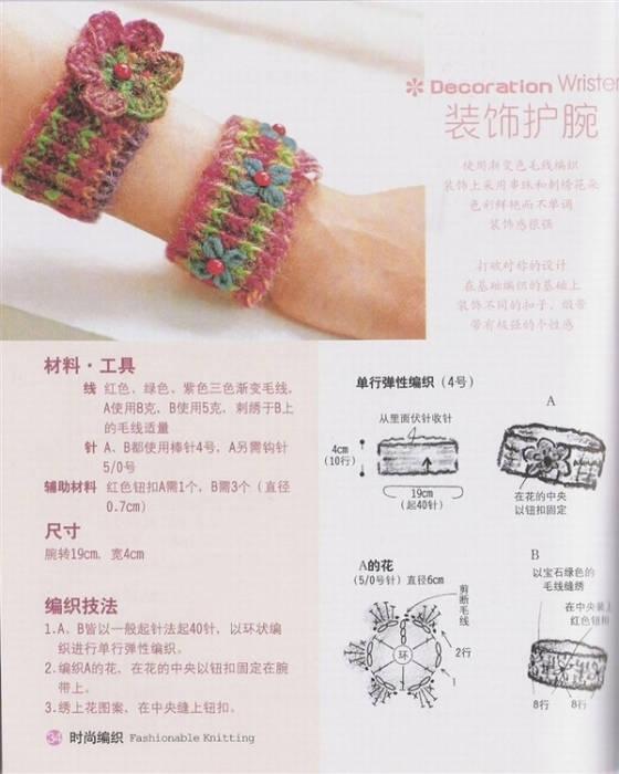 Вязанные браслеты фото и схемы