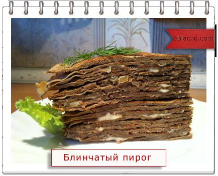 Блинчатый печеночный пирог
