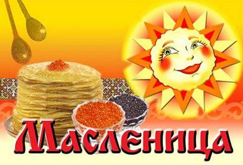 Когда Масленица в 2013 году какого числа   Масленица 2013 поздравительные открытки с Масленицей прикольные Maslenica 17 картинка/3143891_Maslenica_17 (480x325, 33Kb)