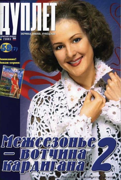 Duplet_59_votchina_kardigana_2_Page_001 (470x700, 206Kb)