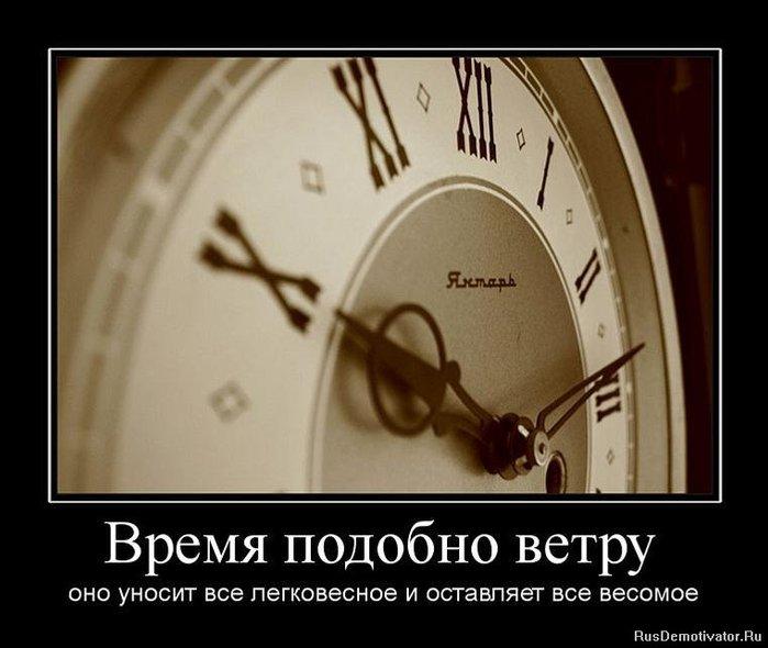 1289241436_314510_vremya-podobno-vetru- (700x590, 57Kb)