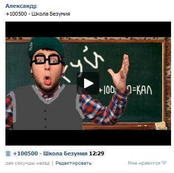 Как добавить видео YouTube на стену ВКонтакте Фотографии