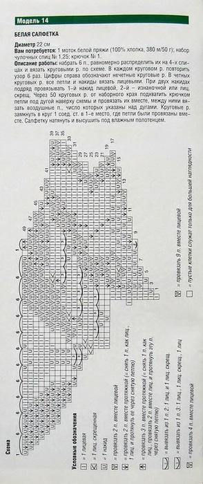 э27 (294x700, 85Kb)