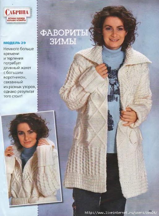 Сабрина , журнал, Вязаная одежда больших размеров.