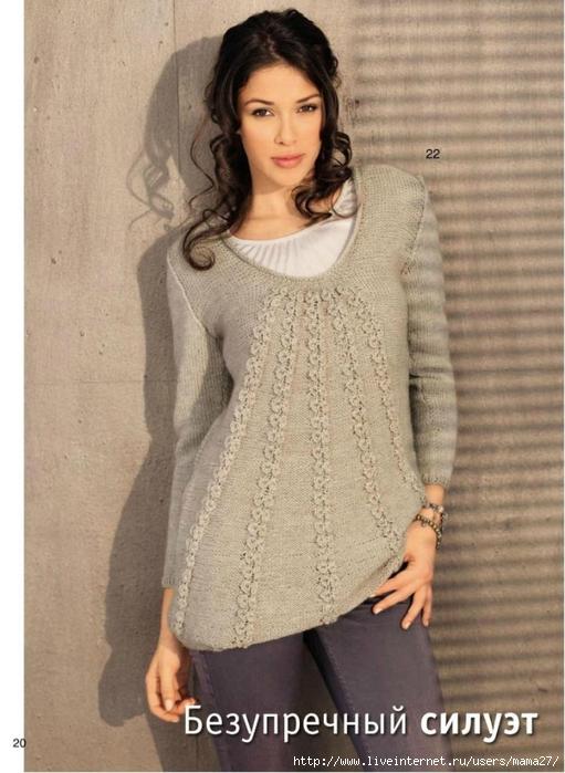 Бежевый-расклешенный-пуловер (511x700, 249Kb)