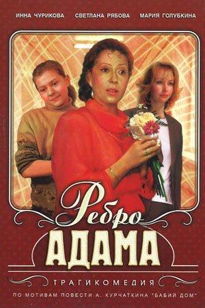 1353408064_rebro_adama (300x450, 39Kb)
