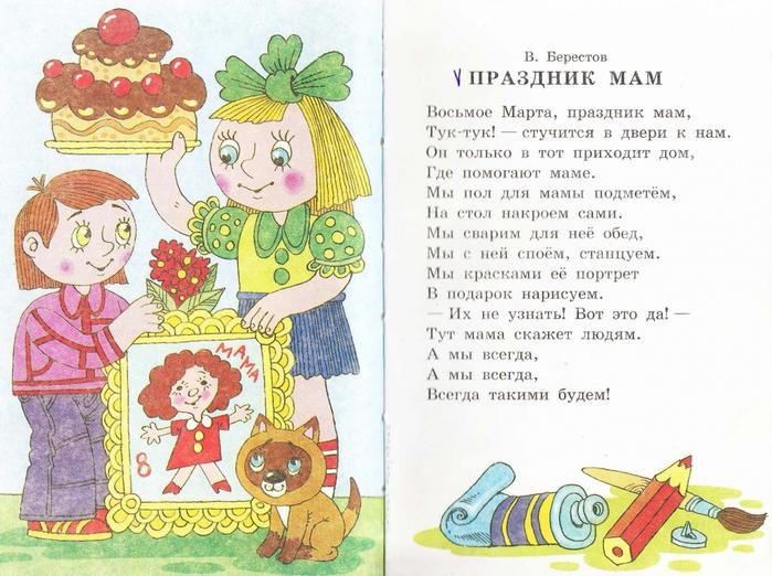 Стихи для детей на английском языке  English for kids