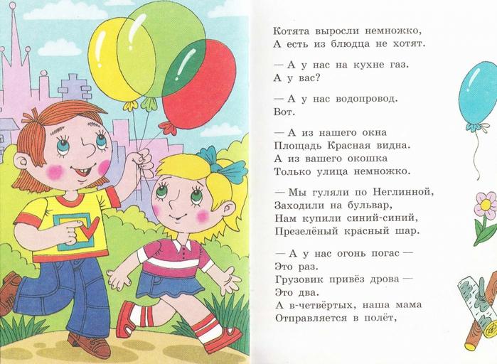 корпоративным стихи про ребенка 1 года продажу Московская область