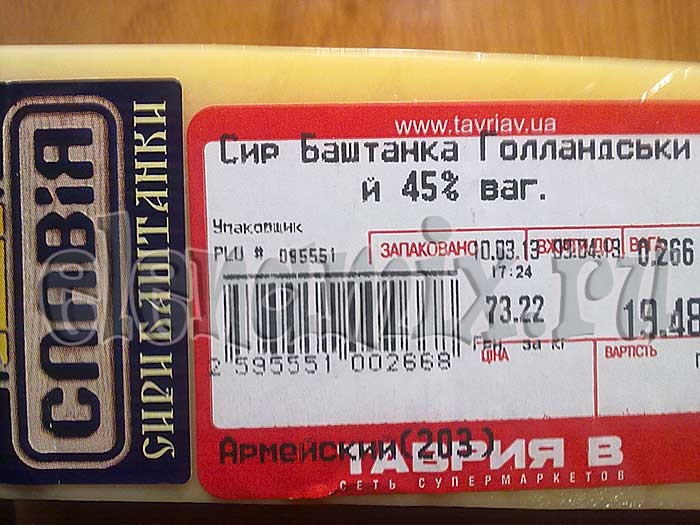 сыр и этикетка/4348076_sir (700x525, 61Kb)
