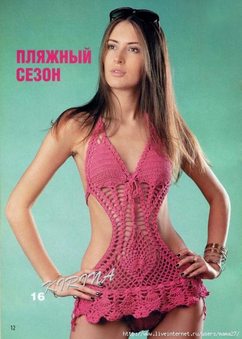 Розовый-купальник (499x700, 274Kb)