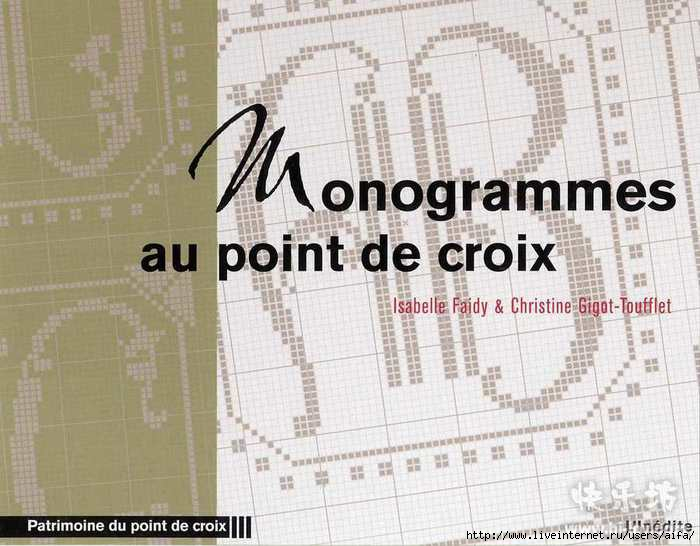_Monogrammes au point de croix (700x546, 170Kb)
