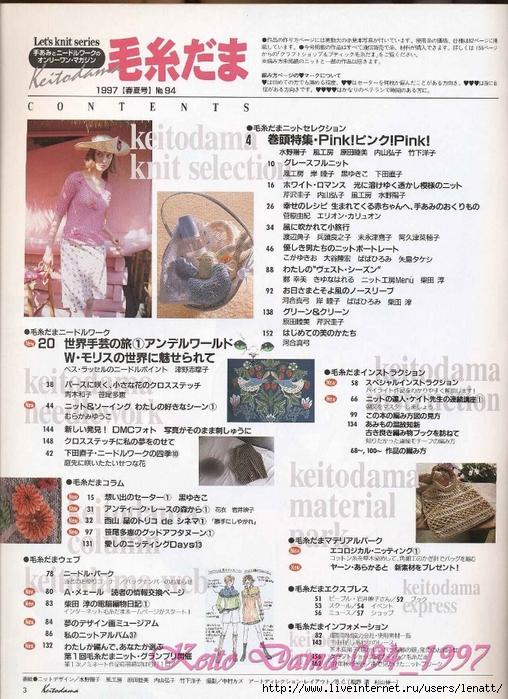 Keito Dama 094_1997 002 (508x700, 334Kb)