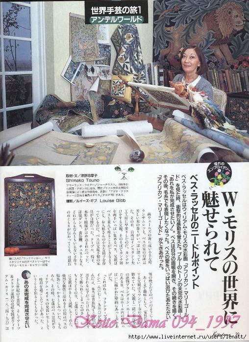 Keito Dama 094_1997 018 (508x700, 366Kb)