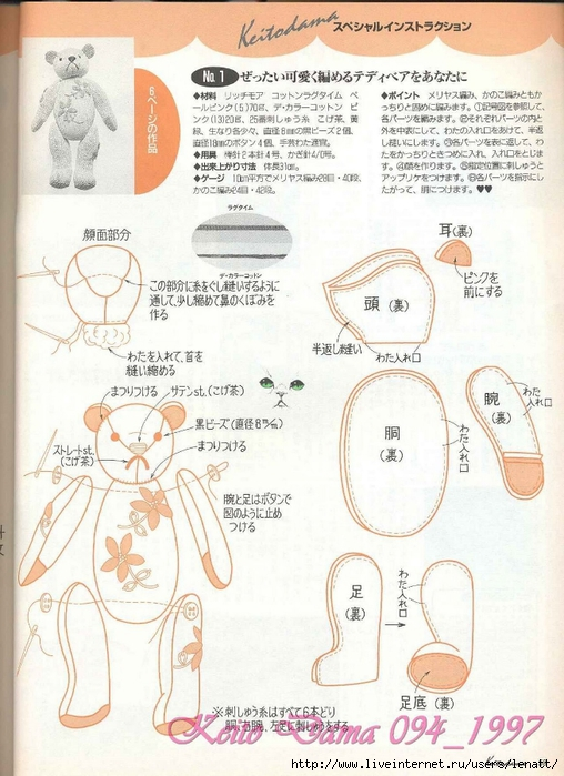 Keito Dama 094_1997 045 (508x700, 280Kb)