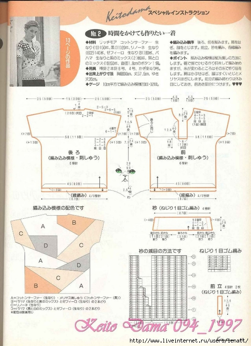 Keito Dama 094_1997 047 (508x700, 267Kb)