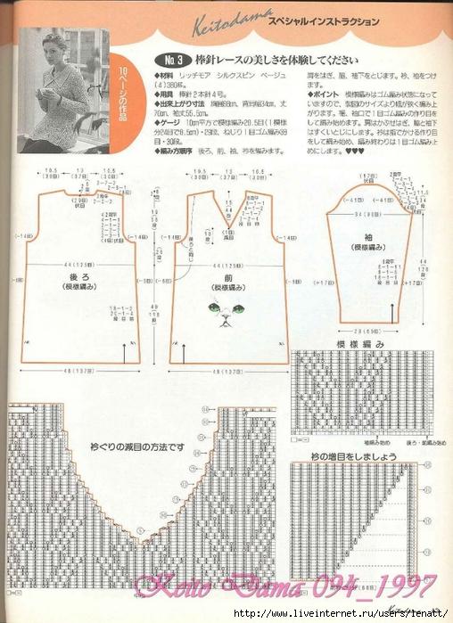 Keito Dama 094_1997 049 (508x700, 290Kb)