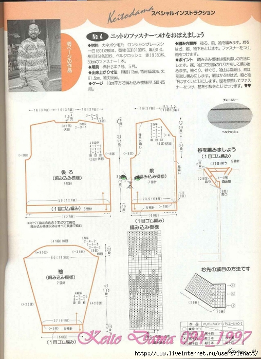 Keito Dama 094_1997 051 (508x700, 267Kb)