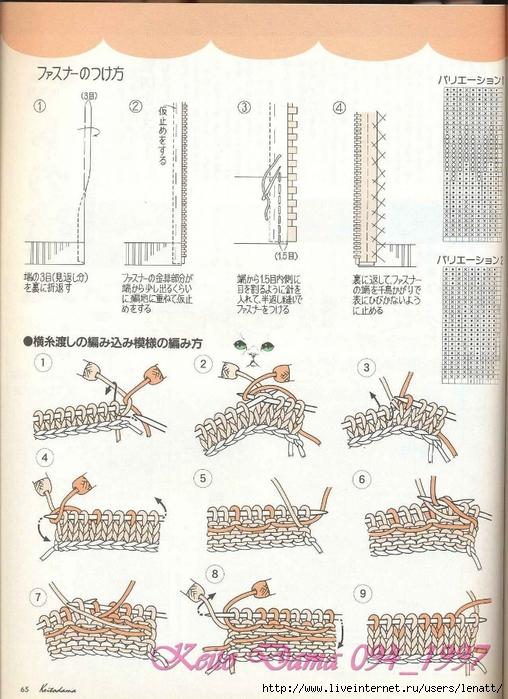 Keito Dama 094_1997 052 (508x700, 286Kb)