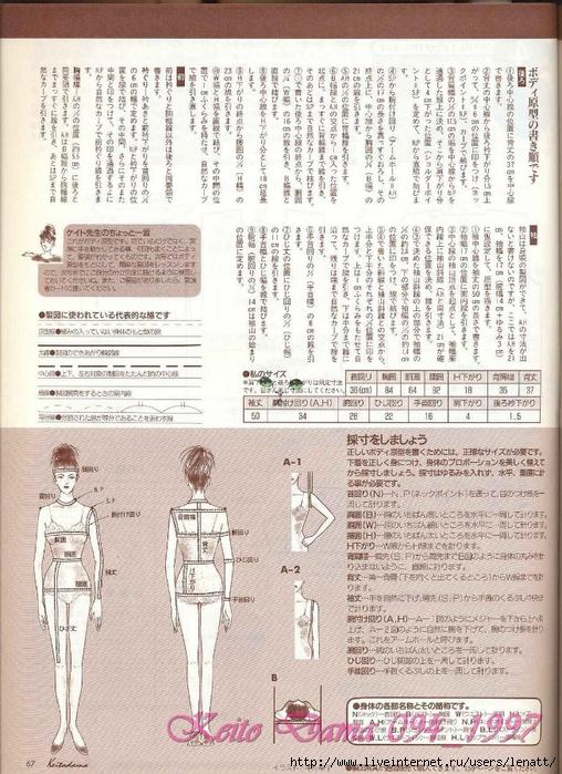 Keito Dama 094_1997 054 (508x700, 342Kb)