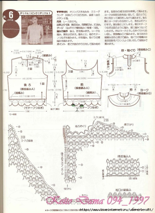Keito Dama 094_1997 057 (508x700, 284Kb)