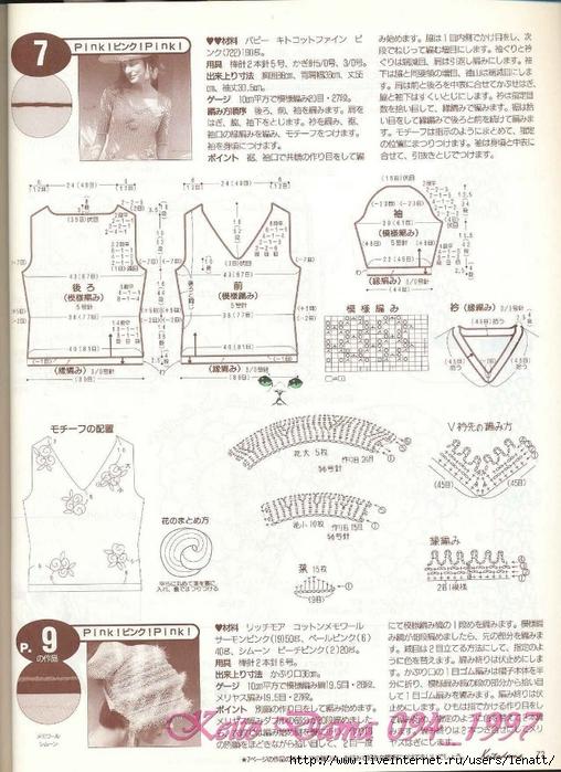 Keito Dama 094_1997 059 (508x700, 290Kb)