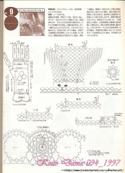 Keito Dama 094_1997 061 (508x700, 286Kb)