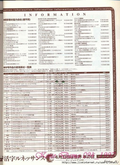 Keito Dama 094_1997 065 (508x700, 359Kb)