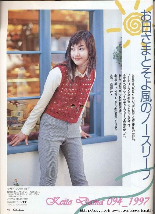 Keito Dama 094_1997 073 (508x700, 305Kb)