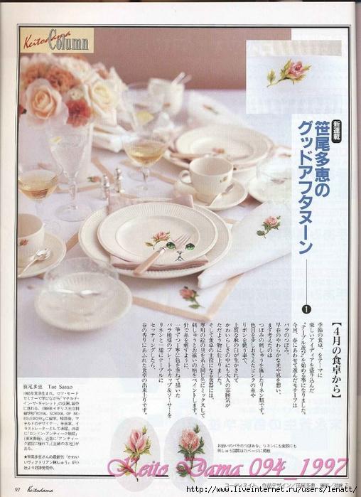 Keito Dama 094_1997 077 (508x700, 278Kb)