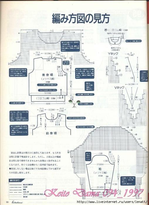 Keito Dama 094_1997 079 (508x700, 276Kb)