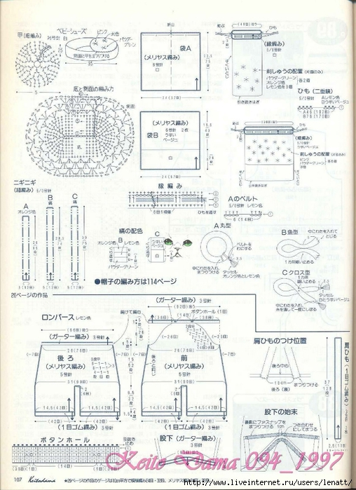 Keito Dama 094_1997 087 (508x700, 287Kb)