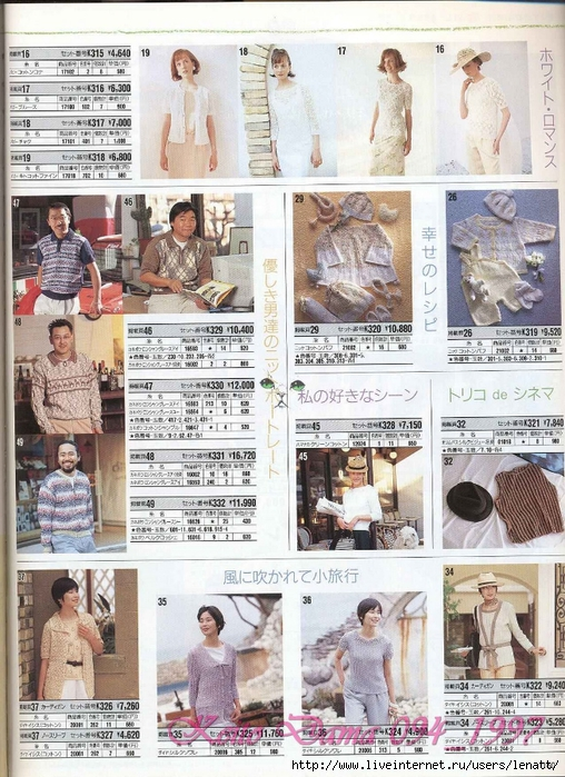 Keito Dama 094_1997 123 (508x700, 353Kb)
