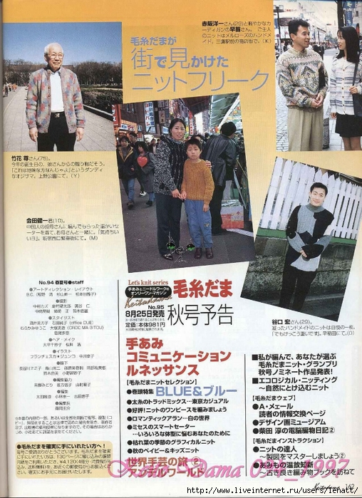 Keito Dama 094_1997 125 (508x700, 353Kb)