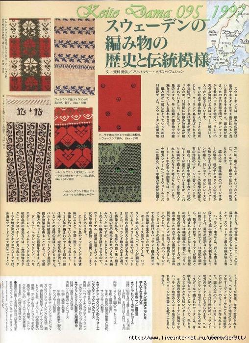 Keito Dama 095_1997 022 (508x700, 408Kb)