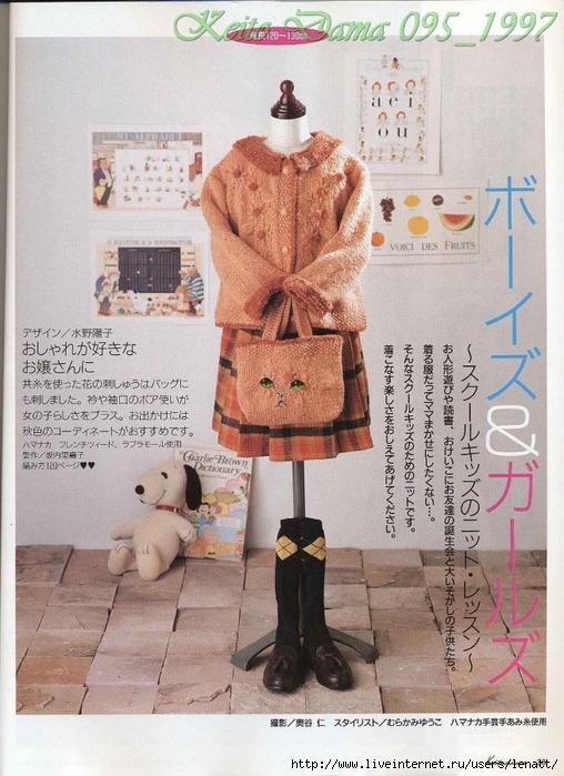 Keito Dama 095_1997 036 (508x700, 308Kb)