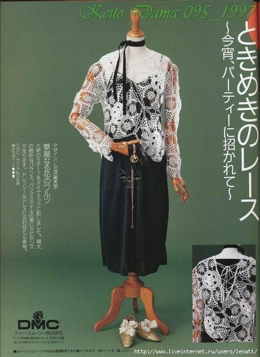 Keito Dama 095_1997 047 (508x700, 300Kb)