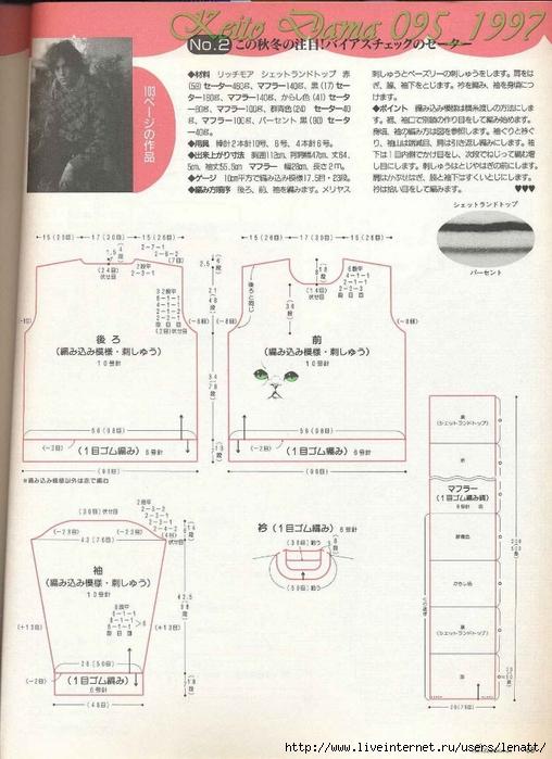 Keito Dama 095_1997 052 (508x700, 263Kb)