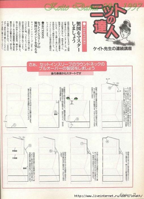 Keito Dama 095_1997 056 (508x700, 276Kb)