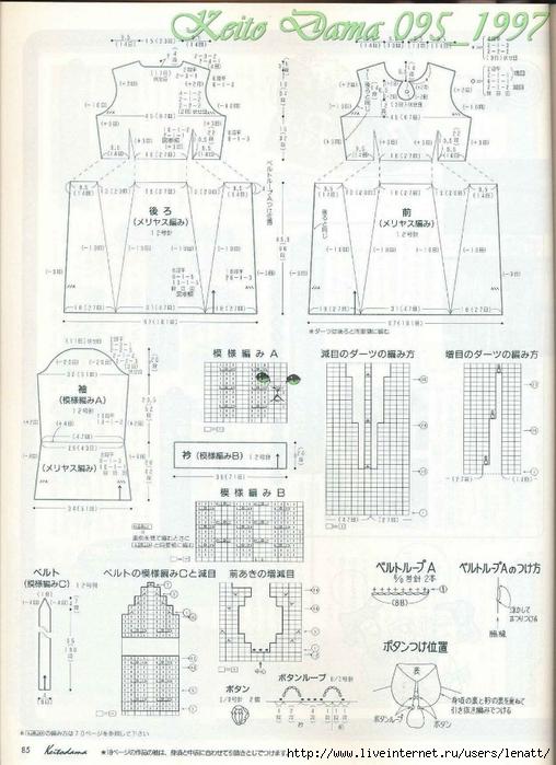 Keito Dama 095_1997 069 (508x700, 268Kb)