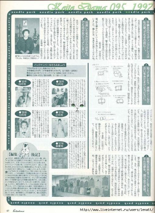 Keito Dama 095_1997 071 (508x700, 346Kb)