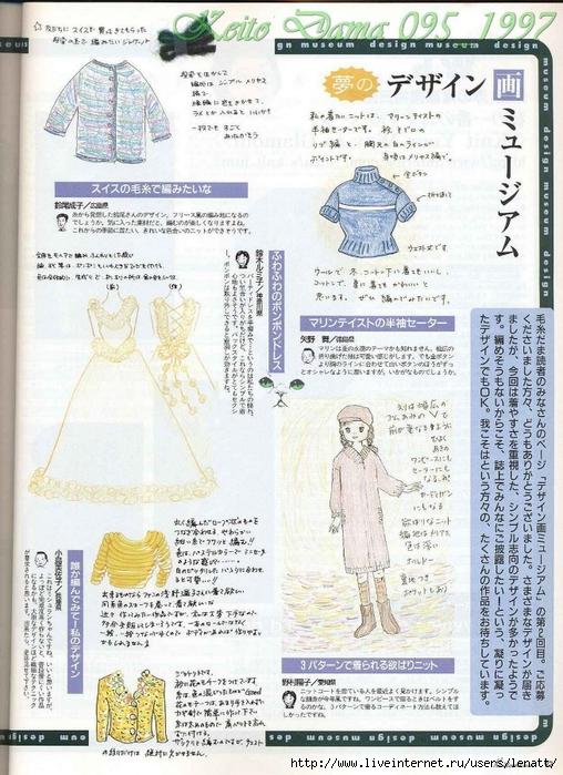 Keito Dama 095_1997 074 (508x700, 329Kb)