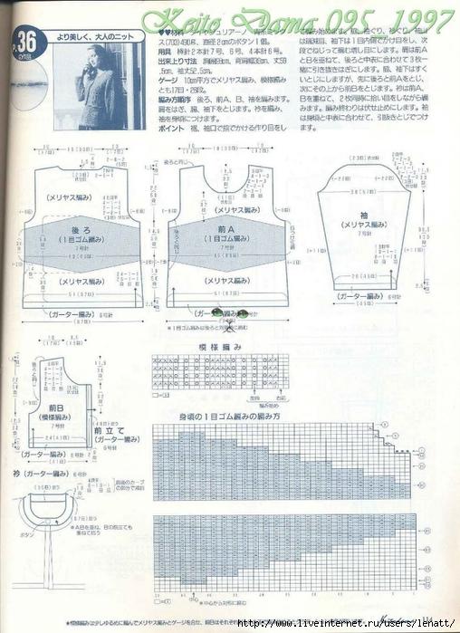 Keito Dama 095_1997 096 (508x700, 275Kb)