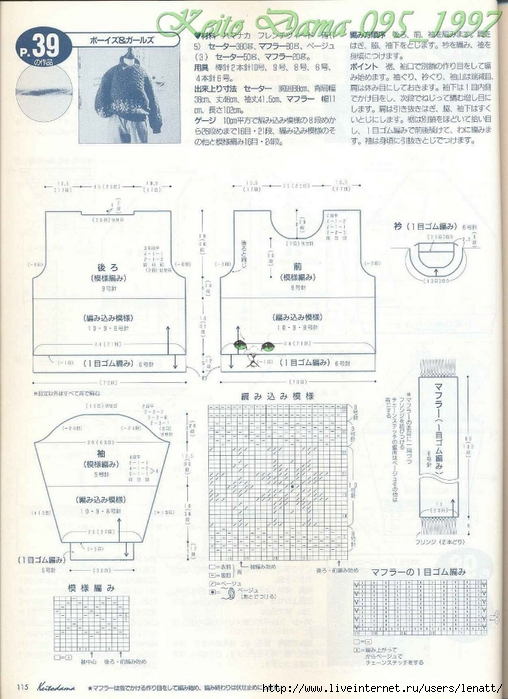 Keito Dama 095_1997 097 (508x700, 261Kb)