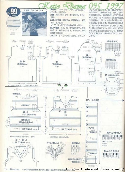 Keito Dama 095_1997 101 (508x700, 275Kb)