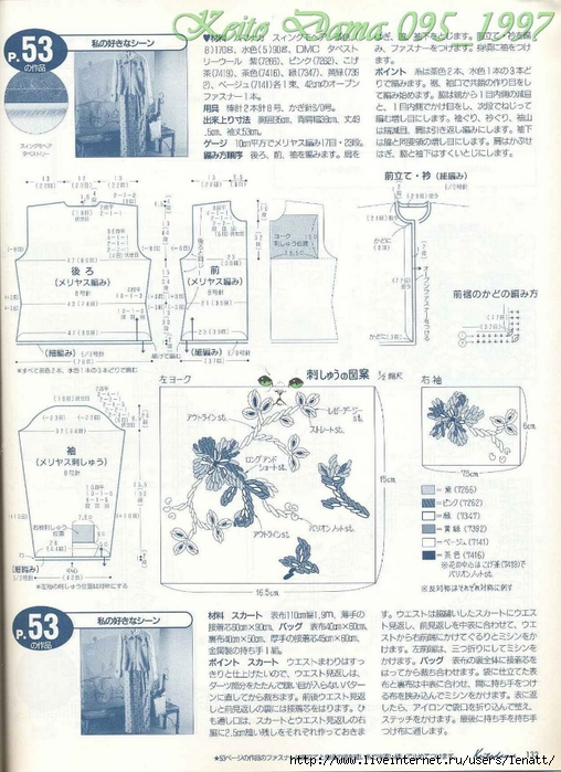 Keito Dama 095_1997 114 (508x700, 300Kb)