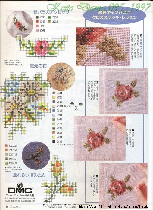 Keito Dama 095_1997 135 (508x700, 342Kb)