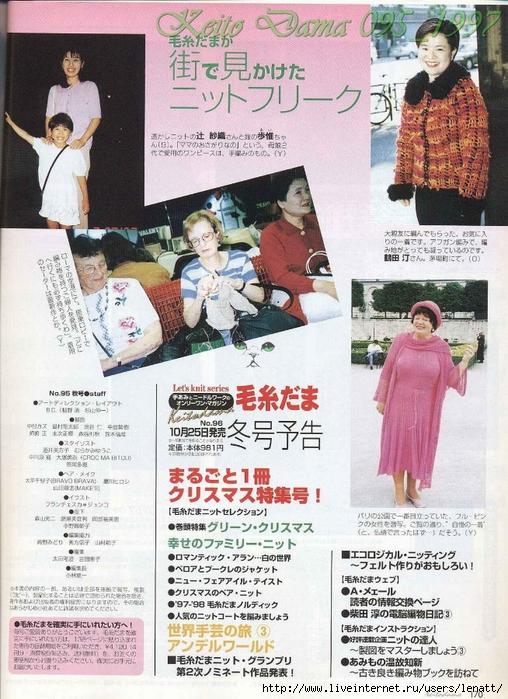 Keito Dama 095_1997 144 (508x700, 339Kb)